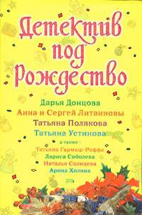 Татьяна устинова читать онлайн бесплатно ангел пролетел