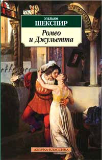 скачать ромео и джульетта шекспир