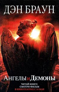 ангелы и демоны 2009 скачать торрент