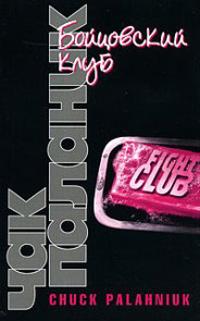 Книга « Бойцовский клуб » - читать онлайн