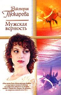 Виктория токарева рассказы читать онлайн бесплатно