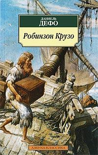 Книга « Робинзон Крузо » - читать онлайн