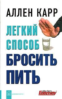 Книга « Легкий способ бросить