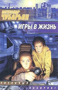 Книга игры в жизнь