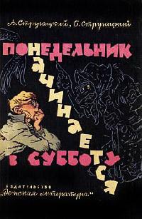Нестареющий бестселлер от мастеров пера, братьев Стругацких, по сей день остаётся актуальным и читается на одном...